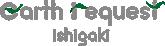 石垣島EarthRequest|アースリクエスト